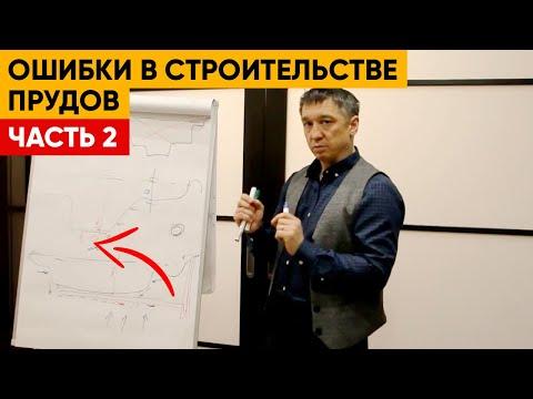 ОШИБКИ в строительстве ПРУДОВ. Часть 2.