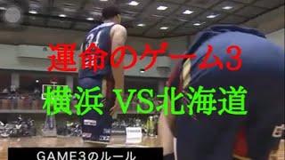 【Bリーグ】【B1残留プレーオフ2019】横浜 VS北海道 第3戦目  後半