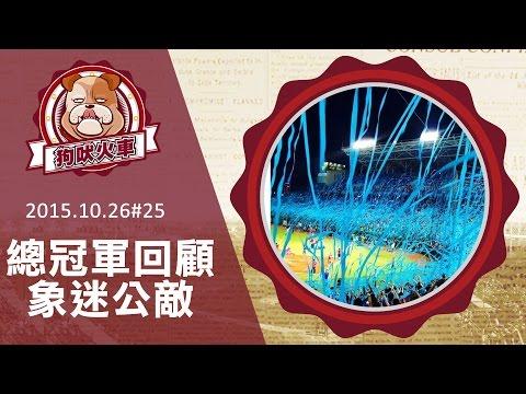 Vamos Sports 狗吠火車#25-總冠軍回顧
