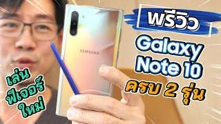 พรีวิว Galaxy Note 10 และ 10+ ตัวใหม่ เล่นฟีเจอร์เจ๋งๆให้ดู