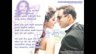 Sadakalika Nowu Loke- By: Sunil Edirisinghe- (With Lyrics)...