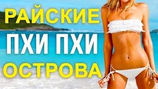ОСТРОВА ПХИ ПХИ - ЭКСКУРСИЯ НА ПХУКЕТЕ, День 2, ТАЙЛАНД ☼