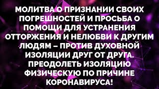 ОБЩАЯ МОЛИТВА НЕРАВНОДУШНЫХ ПРОТИВ КОРОНАВИРУСА!