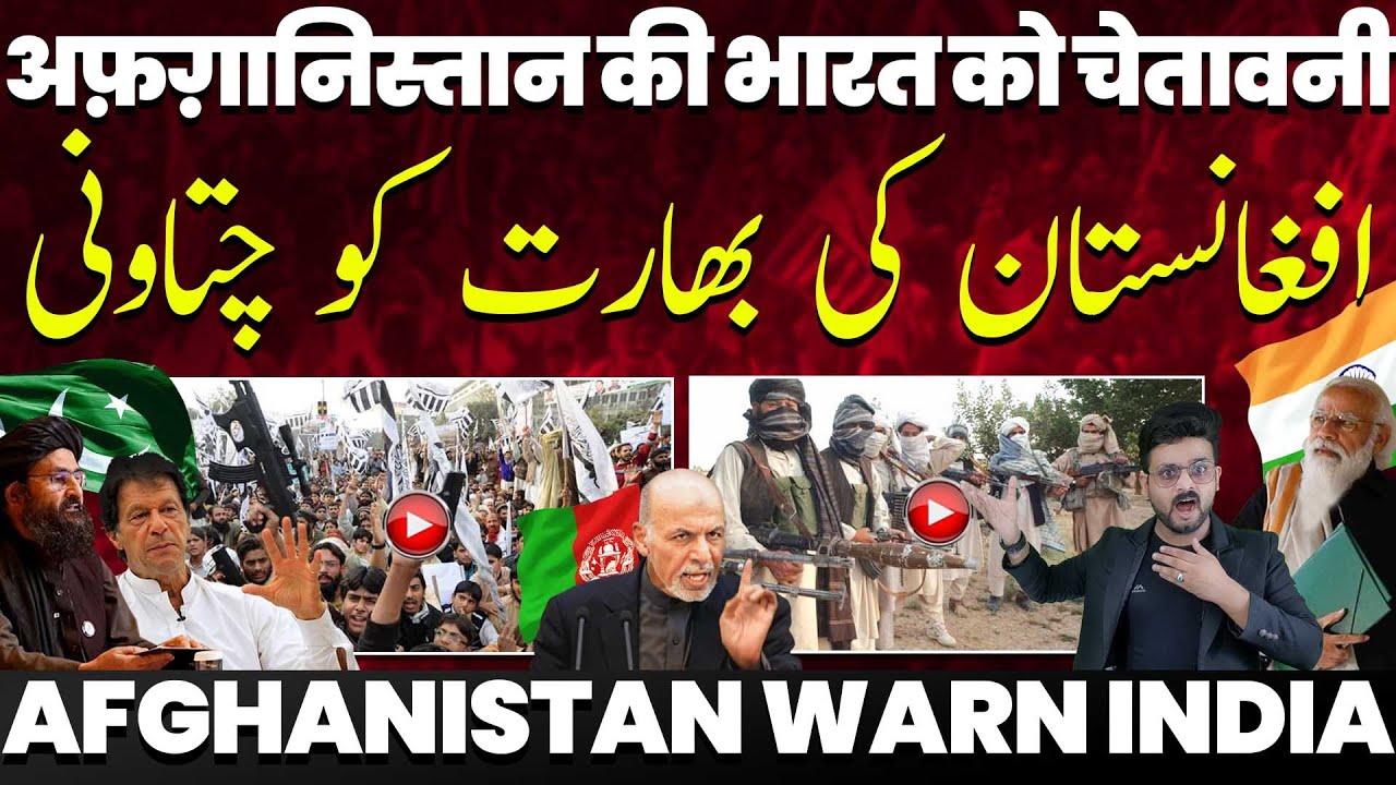 भारत को बड़ा खतरा,चीन-पाकिस्तान की चाल, अफ़ग़ानिस्तान ने दी भारत को चेतावनी, भारत चौकन्ना #afghanistan