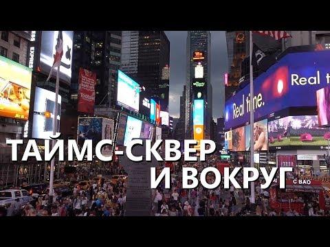 Нью-Йорк глазами местного: Таймс-сквер и вокруг