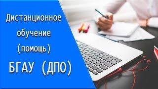 БГАУ ДПО: дистанционное обучение, личный кабинет, тесты