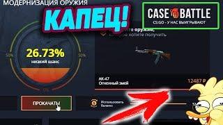 НЕУЖЕЛИ Я СКРАФТИЛ ОГНЕННЫЙ ЗМЕЙ НА 26% на CASE BATTLE!??