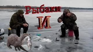 Все о рыбалке в любое время года.