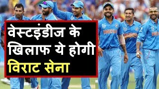 India Vs West Indies: Team India for 5 ODI and one T20 aginst West Indies | Headlines Sports