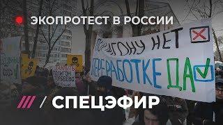 Антимусорные протесты по всей России. Спецэфир