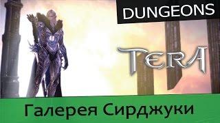 Обзоры подземелий TERA online (RU) - Галерея Сирджуки