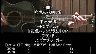 Hanairo Heptagram OP - Koiiro no Hanasaku Koro [guitar cover] Chord...