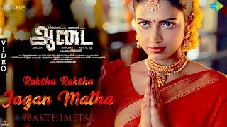 Aadai Raksha Raksha Jaganmatha Full Song l Amala Paul P Susheela Oorka Pradeep Kumar