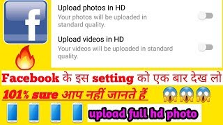 how to upload full hd photo in facebook || ab karo ful hd photo upload 🔥🔥🔥