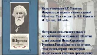 Виртуальная выставка (200 лет со дня рождения И.С.Тургенева)