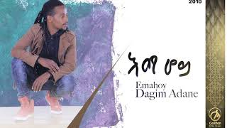 Dagim Adane - Emahoye | እማሆይ - New Ethiopian Music 2018 (Official Audio Video)