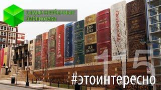 #этоинтересно   Выпуск 115: Самые необычные библиотеки