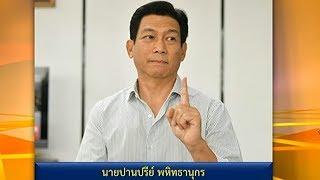 'ปานปรีย์' ปัดข่าวนั่งเก้าอี้หัวหน้าพรรคเพื่อไทย ชี้ต้องได้รับความเห็นชอบจากสมาชิก