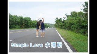 【Simple Love小清新】改編抒情版-Joyce Chu四葉草 & Michiyo Ho何念玆 翻唱Cover by Boey Lau