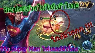 [ROV]-รีวิว Super Man ห้ามให้เข้าไทยเด็ดขาด !!! มันโกง [DNA]