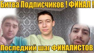 БИТВА ПРОГНОЗИСТОВ: ФИНАЛ / ИХ МЫСЛИ ПРОЙДУТ ТОЧНО!!! / БЕЛШИНА - ГОРОДЕЯ МЫСЛИ
