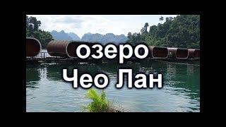 Таиланд. экскурсия на озеро Чео Лан.