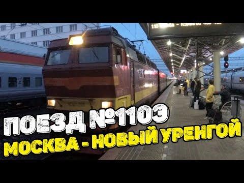 Едем на поезде №110Э Москва - Новый Уренгой из Нижнего Новгорода в Пермь