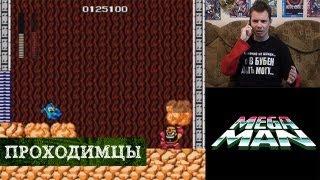 Проходимцы #1 - Mega Man (часть 2) Батхед