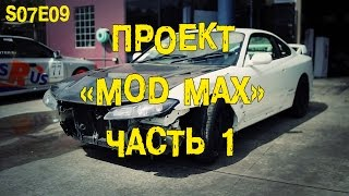Mod Max