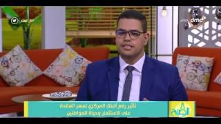 8 الصبح - محمد نجم الخبير الإقتصادي : قرار إرتفاع سعر الفائدة من البنك المركزي هو قرار