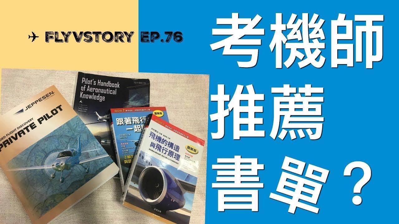 考機師必看的書?│ 航空書單推薦 - 知的系列? PHAK ? FlyVstory Ep.76 - YouTube