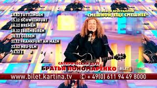 Смотреть Братья Пономаренко с концертами в Германии онлайн