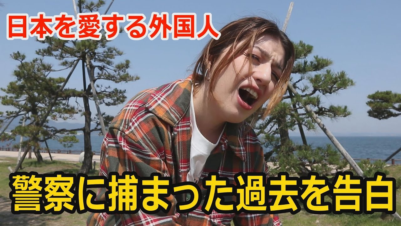 【謝罪】警察に捕まりました。日本大好き外国人が犯した人生最大のミス