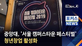 [Global A] 중앙대, '서울 캠퍼스타운 페스티벌…