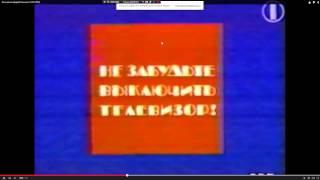 Конец  эфира (Останкино, 31.03.1995)