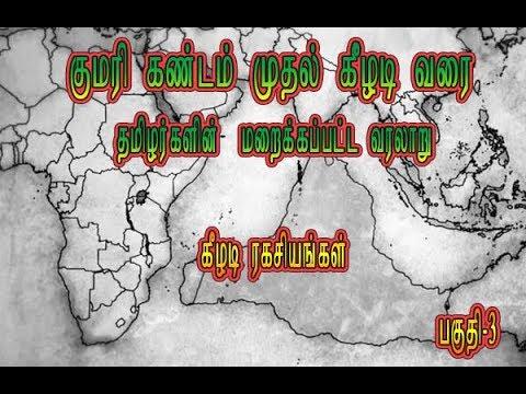 கீழடி இரகசியங்கள்  பகுதி 3 | Keezhadi Secrets | குமரிக்கண்டம்  முதல் கீழடி வரை