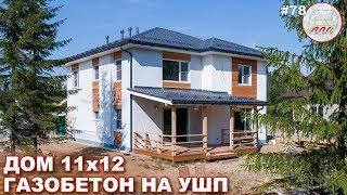 Дом из газобетона 11*12, штукатурка + планкен   Газобетонный дом на УШП   VLOG #78