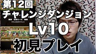 実況【パズドラ】第12回チャレンジダンジョンLv10【初見プレイ】