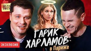 Гарик Харламов - Асмус в фильме Текст. Тимур Батрутдинов / День со звездой 0+