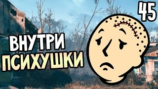 Fallout 4 Прохождение На Русском 45 ВНУТРИ ПСИХУШКИ