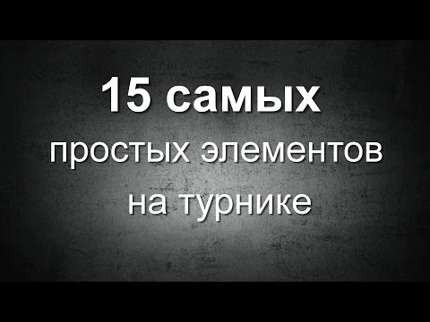 Street Workout: 15 самых простых элементов на турнике/15 lightest elements on the bar