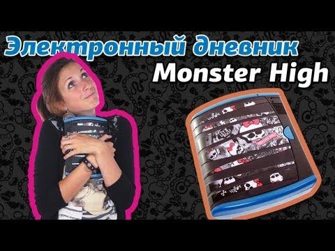 Обзор на Электронный секретный дневник Monster High (Школа Монстров)