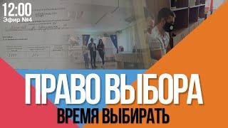 Досрочное голосование день 2! Фальсификации, Слуцк, Тихановская. Эфир Право Выбора!