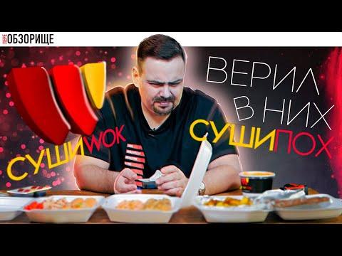 Доставка Суши Вок (sushi Wok) | Обновляем рейтинг... или нет?