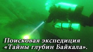 Поисковая экспедиция «Тайны глубин Байкала». Ледокол-паром «Байкал».
