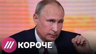 Самая короткая версия пресс-конференции Путина. И самая точная