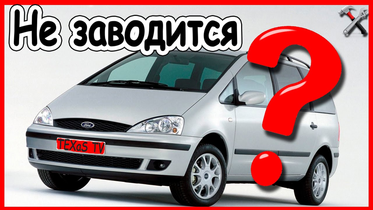 ford galaxy 2001 1.9 tdi 2001 незаводится