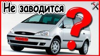Ford Galaxy ,не заводится ? решаем проблему.(, 2016-05-22T08:45:36.000Z)