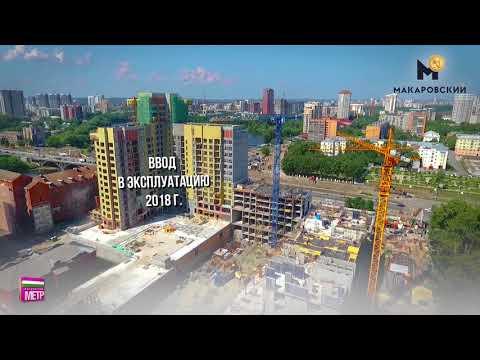 Видовые квартиры в новостройка центра Екатеринбурга
