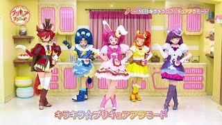 【ダンスレッスン】キラキラ☆プリキュアアラモードオープニング 「SHINE!! キラキラ☆プリキュアアラモード」 thumbnail
